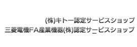 (株)キトー認定サービスショップ三菱電機FA産業機器(株)サービスショップ
