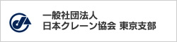 一般社団法人日本クレーン協会 東京支部